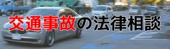 交通事故の法律相談